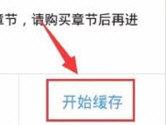 手机QQ浏览器怎么下载小说 缓存小说资源方法