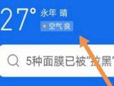 手机QQ浏览器怎么添加城市 全新城市管理功能上线