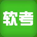 软题库 V1.4 安卓版