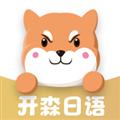 开森日语 V1.1.8 安卓版