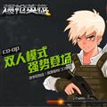 爆枪英雄无限金币无限钻石版 V1.2.3 安卓免费版