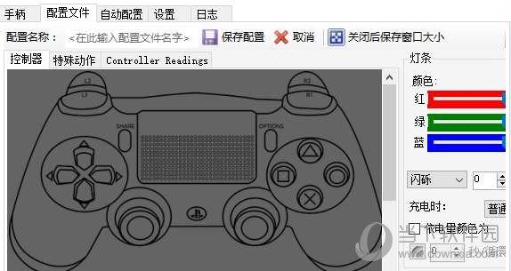 DS4Windows下载
