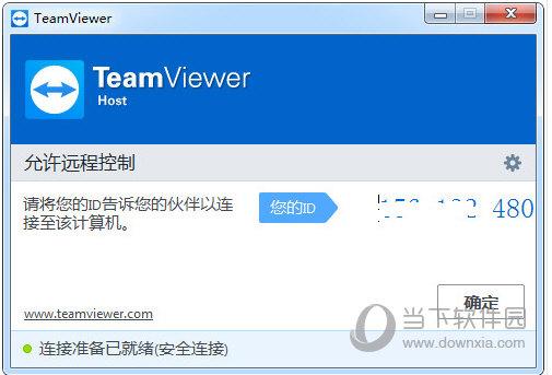 TeamViewer免登录破解版