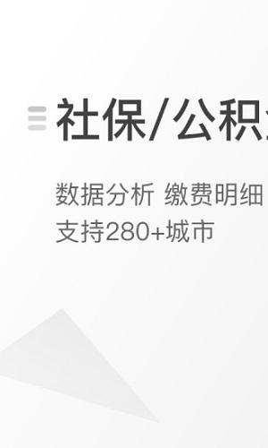 查悦社保 V3.7.0 安卓版截图1