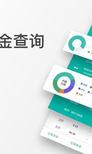 查悦社保 V3.7.0 安卓版截图2