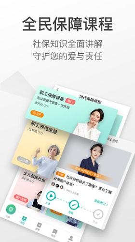 查悦社保 V3.7.0 安卓版截图4