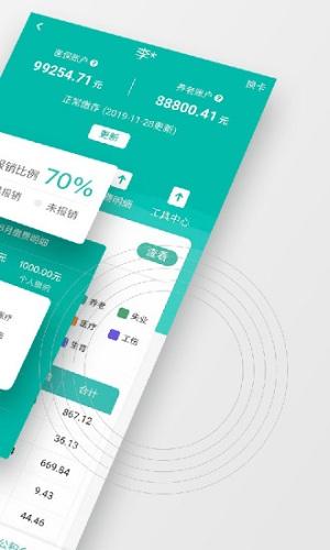 查悦社保 V3.7.0 安卓版截图3