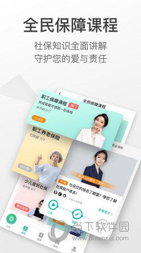 查悦社保iOS版