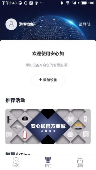 安心加 V1.4.4 安卓版截图1