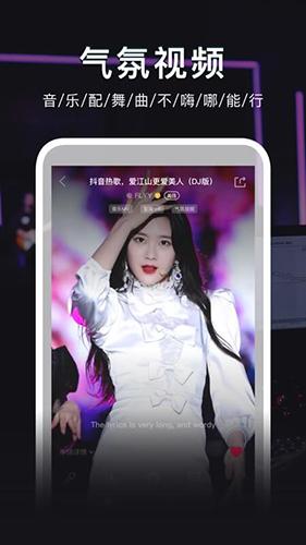 DJ秀 V4.4.6 安卓最新版截图2