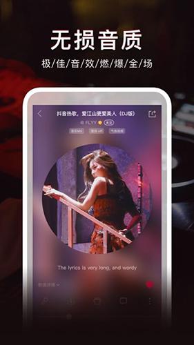 DJ秀 V4.4.6 安卓最新版截图1