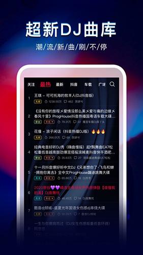 DJ秀 V4.4.6 安卓最新版截图5