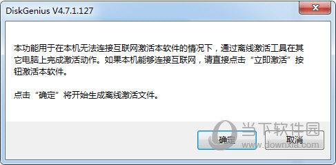 DiskGenius专业版注册码破解版