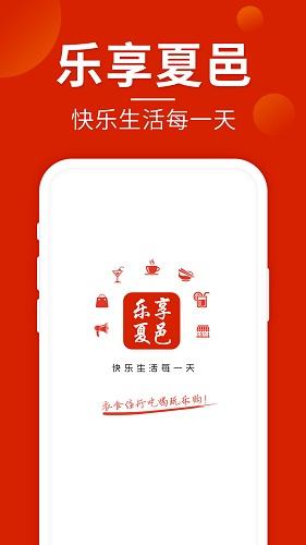 乐享夏邑 V7.5.1 安卓版截图3