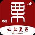云上夏邑 V2.4.0 安卓版