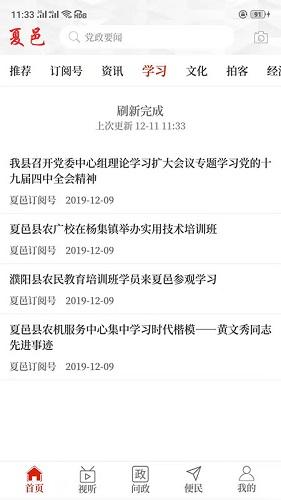 云上夏邑 V2.4.0 安卓版截图4