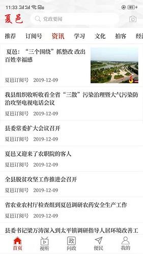 云上夏邑 V2.4.0 安卓版截图3