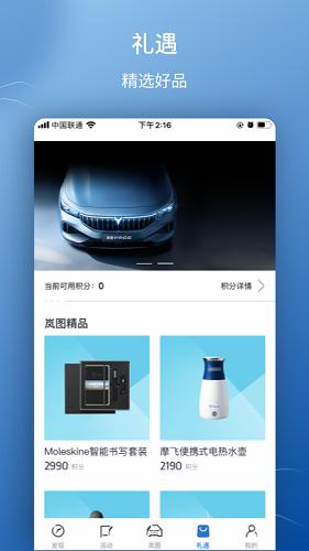 岚图汽车 V1.0.0.0 安卓版截图3