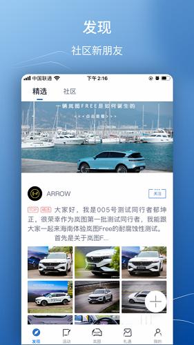 岚图汽车 V1.0.0.0 安卓版截图4