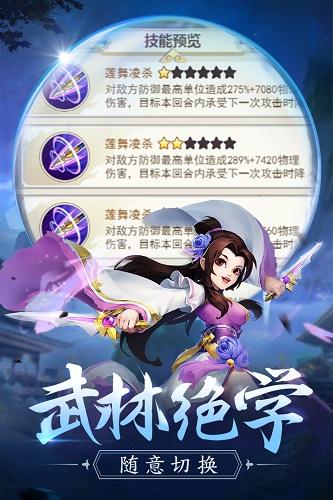 傲剑情缘 V2.0 安卓版截图5