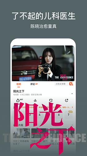 芒果TV车载版 V6.7.8 安卓版截图1