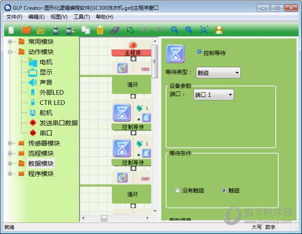 优斯坦图形化逻辑编程软件下载
