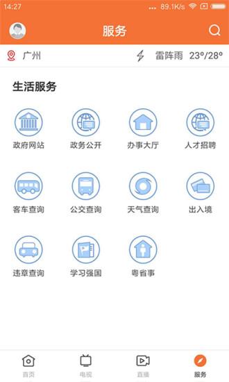 最潮南 V1.0.5 安卓版截图4