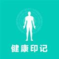 健康印记 V1.1.5 安卓版