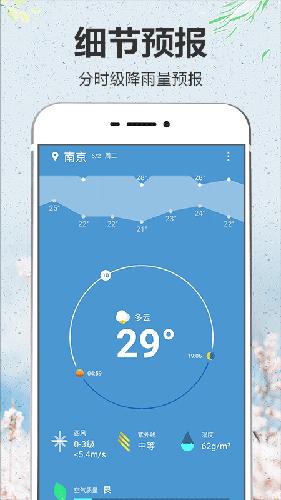 即简天气 V3.2.5 安卓版截图1