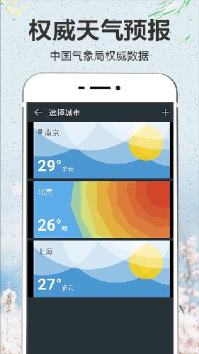 即简天气 V3.2.5 安卓版截图5