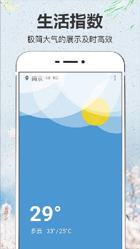 即简天气 V3.2.5 安卓版截图3