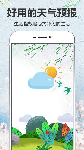 即简天气 V3.2.5 安卓版截图4