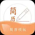 无忧简历制作 V1.0.1 安卓版