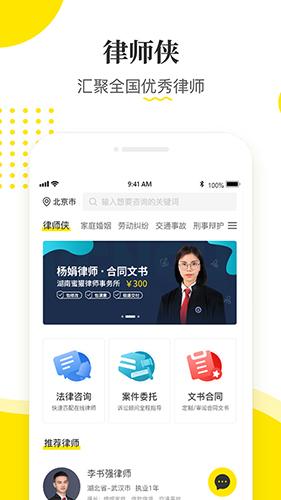 律师侠法律咨询 V2.8.4 安卓版截图3