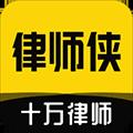 律师侠法律咨询 V2.8.4 安卓版