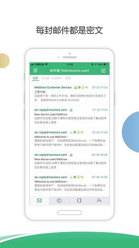 密信 V1.3.0 安卓版截图1