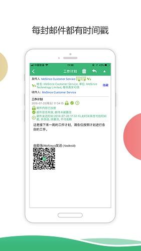 密信 V1.3.0 安卓版截图3