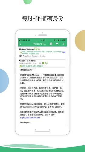 密信 V1.3.0 安卓版截图2