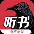 乌鸦听书免费会员版 V1.3.4 安卓版