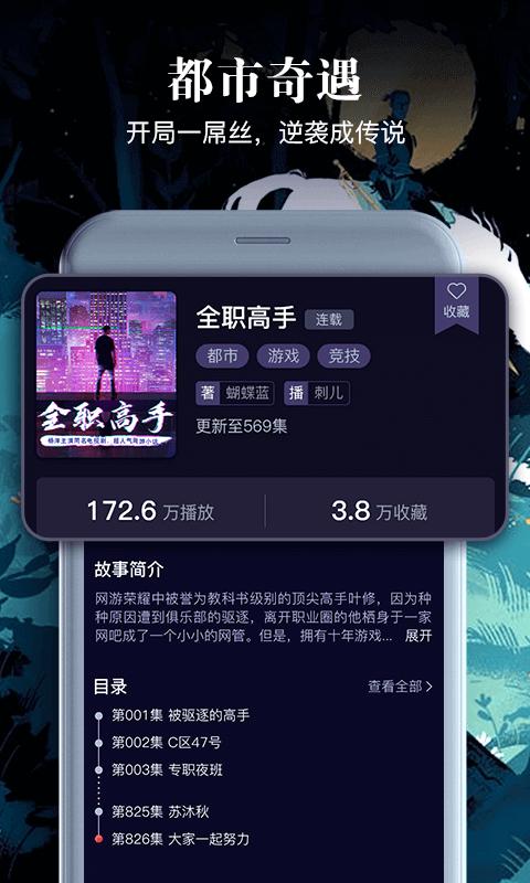 乌鸦听书免费会员版 V1.3.4 安卓版截图2