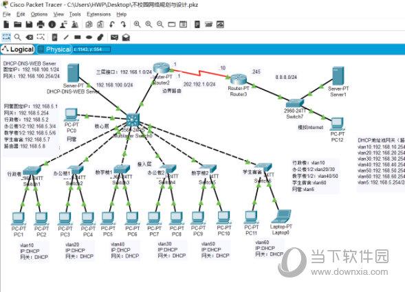 Cisco Packet Tracer7.3.1中文版