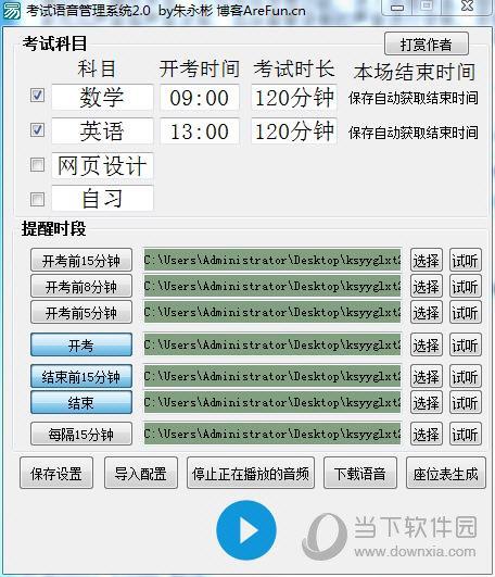 考试语音管理系统