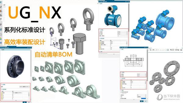 UG_NX标准件库