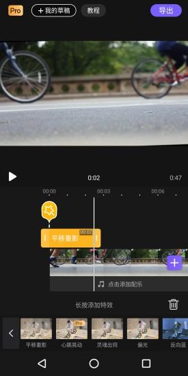 VivaCut Pro V1.3.3 安卓高级版截图2