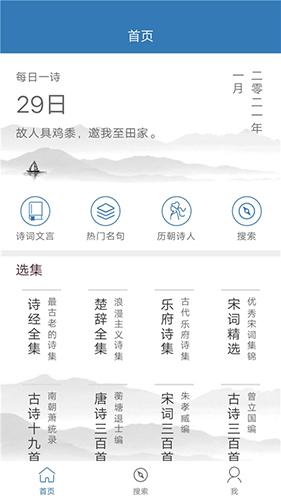 玲珑古诗库 V1.0 安卓版截图1