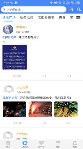 智惠江都便民 V3.6.8 安卓版截图1