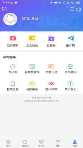 智惠江都便民 V3.6.8 安卓版截图3