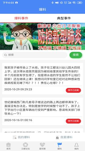 智惠江都便民 V3.6.8 安卓版截图2
