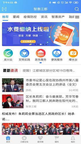 智惠江都便民 V3.6.8 安卓版截图4