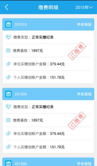 海口人社 V2.2.15 安卓版截图2